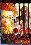 天地の朱 : 1 (ZERO-SUMコミックス)