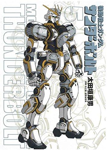 機動戦士ガンダム サンダーボルト 5 フルカラー設定集付き限定版 (ビッグコミックススペシャル)の詳細を見る