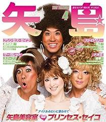 矢島美容室 feat. プリンセス・セイコ「アイドルみたいに歌わせて」のジャケット画像