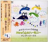中学生のための合唱曲集 New!心のハーモニー-ワンダーコーラス(4)- ユーチューブ 音楽 試聴