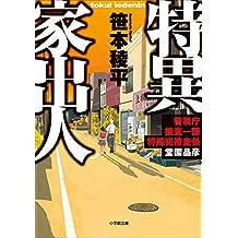 特異家出人 ~警視庁捜査一課特殊犯捜査係・堂園晶彦~