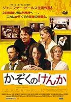 かぞくのけんか [DVD]