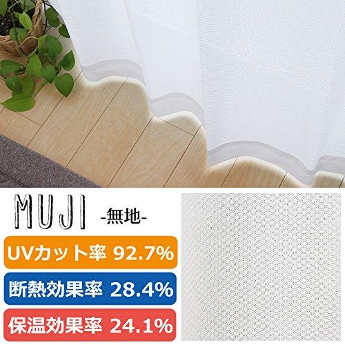日本製 UVカット率90% レースカーテン「UVプロテクション」【UNI】(既製品)ムジ(#9811725)100×176cm2枚組 遮熱 ミラー加工