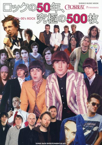 ロックの50年、究極の500枚 (シンコーミュージックMOOK)