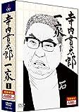 寺内貫太郎一家 期間限定スペシャルプライス DVD-BOX1