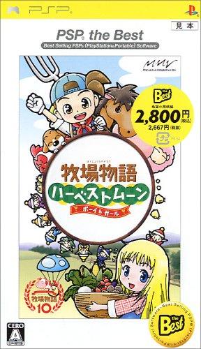 牧場物語 ハーベストムーン ボーイ&ガール PSP the Bestの詳細を見る
