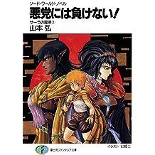 ソード・ワールド・ノベル サーラの冒険2 悪党には負けない! (富士見ファンタジア文庫)