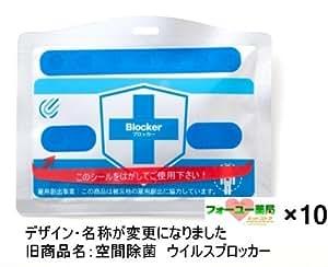 空間除菌 ウイルスブロッカー cl-40 10個セット