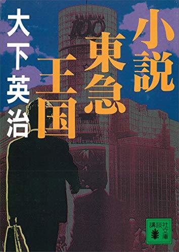 [大下英治]の小説東急王国 (講談社文庫)