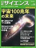 日経 サイエンス 2012年 06月号 [雑誌]