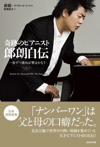 奇跡のピアニスト郎朗(ラン・ラン)自伝―一歩ずつ進めば夢はかなうの詳細を見る
