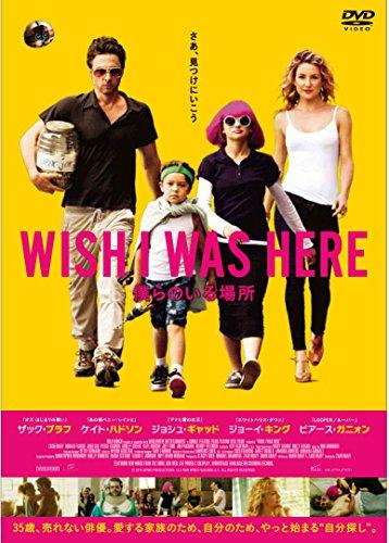 WISH I WAS HERE 僕らのいる場所 [DVD]の詳細を見る