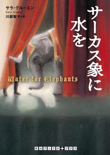 サーカス象に水を (RHブックス・プラス)の詳細を見る