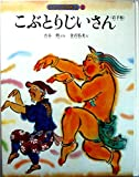 こぶとりじいさん―岩手県 (1980年) (日本の民話絵本)