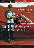 助手席のチェット (名犬チェットと探偵バーニー1) (創元推理文庫) 画像