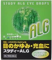 【第2類医薬品】スタディーALG 15mL ※セルフメディケーション税制対象商品