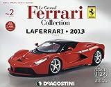 レ・グランディ・フェラーリ 2号 (LAFERRARI 2013) [分冊百科] (モデル付) (レ・グランディ・フェラーリ・コレクション)