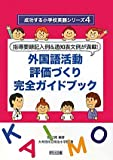 指導要録記入例&通知表文例が満載!外国語活動評価づくり完全ガイドブック (成功する小学校英語シリーズ)