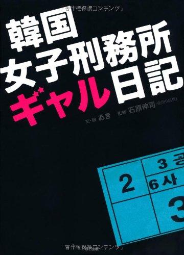韓国女子刑務所ギャル日記の詳細を見る