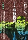 仕掛人藤枝梅安 手鎖梅安 (SPコミックス)