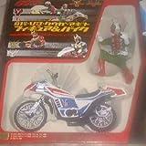 仮面ライダー V3 サイクロン フィギュア & バイク