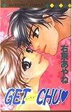 Get chu (マーガレットコミックス)