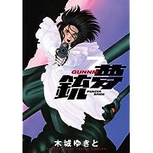 銃夢(7)