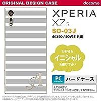 SO03J スマホケース Xperia XZs ケース エクスペリア XZs イニシャル ボーダー グレー×白 nk-so03j-706ini Z
