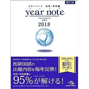 イヤーノート 2018 内科・外科編