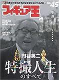 フィギュア王 no.45 特集:円谷英二特撮人生のすべて (ワールド・ムック 324)