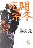 死闘 宗冬―柳生連也斎 (徳間文庫)