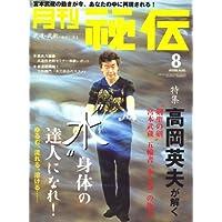 月刊 秘伝 2008年 08月号 [雑誌]