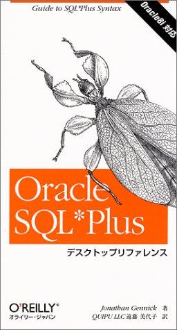 Oracle SQL Plusデスクトップリファレンスの詳細を見る