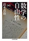 数学の自由性 (ちくま学芸文庫)