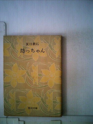 坊っちゃん (1955年) (角川文庫)の詳細を見る
