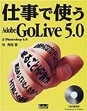 仕事で使うAdobe GoLive5.0&Photoshop 6.0