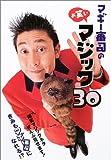マギー審司のお笑いマジック30