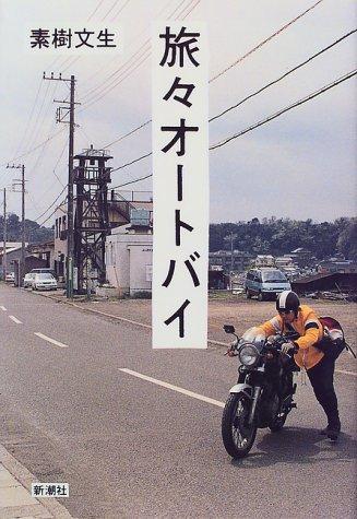 旅々オートバイの詳細を見る