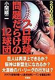 プロ野球 問題だらけの12球団〈2006年版〉