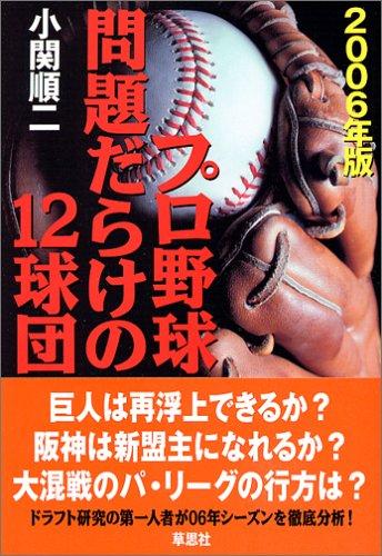 プロ野球 問題だらけの12球団〈2006年版〉の詳細を見る