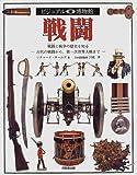 戦闘―戦闘と戦争の歴史を知る 古代の戦闘から、第一次世界大戦まで (ビジュアル博物館)