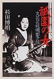 祇園の女―文芸芸妓磯田多佳 (中公文庫)
