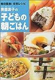 奥薗壽子の子どもの朝ごはん―毎日簡単!元気レシピ