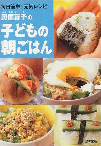 奥薗壽子の子どもの朝ごはん―毎日簡単!元気レシピの詳細を見る