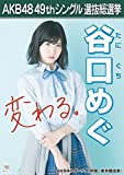 【谷口めぐ AKB48 チームA】 AKB48 願いごとの持ち腐れ 劇場盤 特典 49thシングル 選抜総選挙 ポスター風 生写真