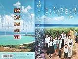 さとうきび畑の唄 完全版 [VHS]