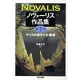 ノヴァーリス作品集〈第1巻〉サイスの弟子たち・断章 (ちくま文庫)