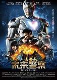 未来警察 Future X-cops [DVD]