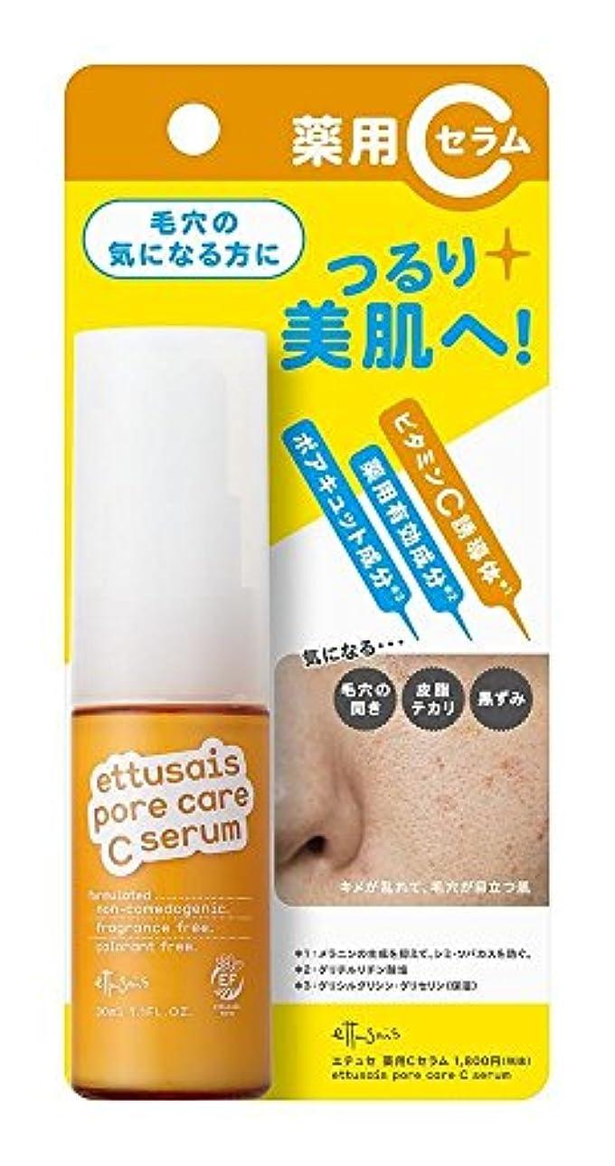 プリーツ低下砂[医薬部外品] エテュセ 薬用Cセラム 薬用美容液 30ml