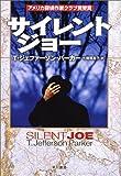 サイレント・ジョー (ハヤカワ・ノヴェルズ)